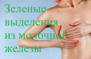 Зеленые выделения из молочной железы - грудь